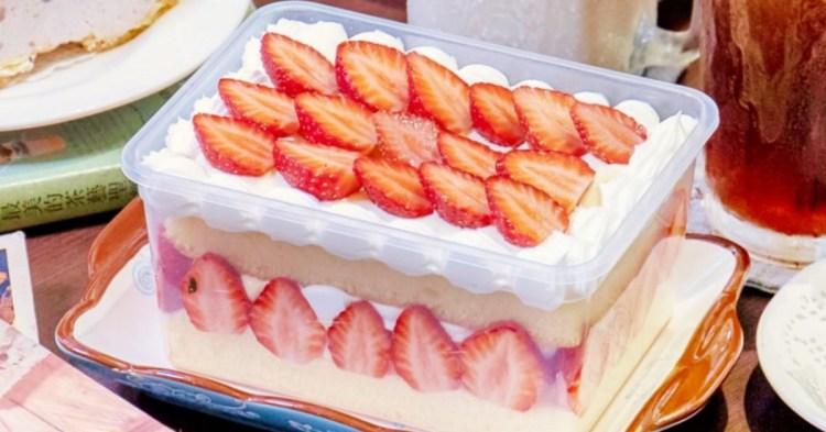 練勤堂│台中超隱密甜點店,限定草莓潘朵拉寶盒新推出!麻糬芋泥潘朵拉寶盒更是心頭好~