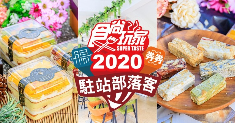 2020年食尚玩家駐站部落客,柚香魚子醬的蹦蹦跳跳入選合作心得分享
