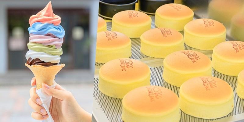超美北海道彩虹霜淇淋!6種口味好繽紛,還有現烤金黃Q彈輕乳酪蛋糕必買!