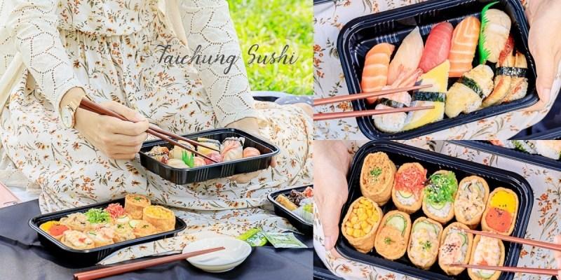 天皇壽司│台中夏日野餐好選擇!現做平價壽司拼盤、生魚片,超多口味任你搭~