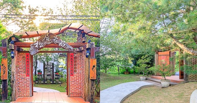 松居若水│台中隱藏版景觀餐廳,濃濃中式禪意風格與綠意松林,不限時享用火鍋、花茶與咖啡好愜意