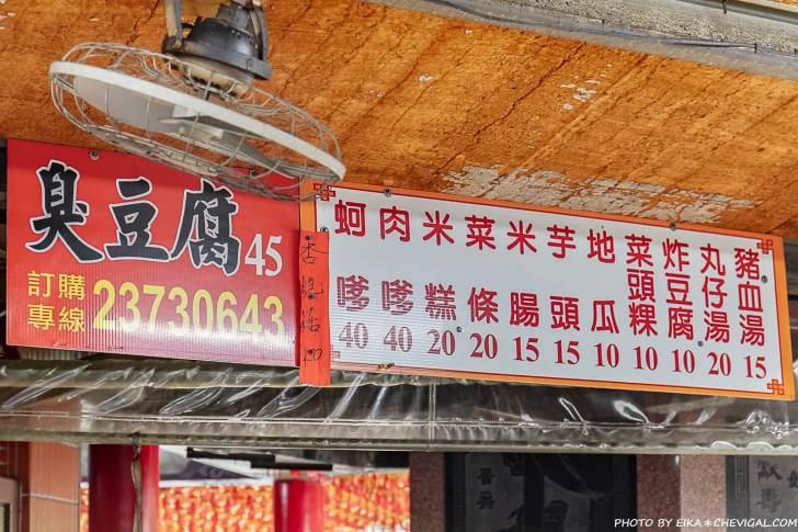 20201015155643 84 - 南屯路廟口炸粿,隱藏在宮廟內的平價炸物與臭豆腐,特別推薦甜米糕,建議預訂以免久候