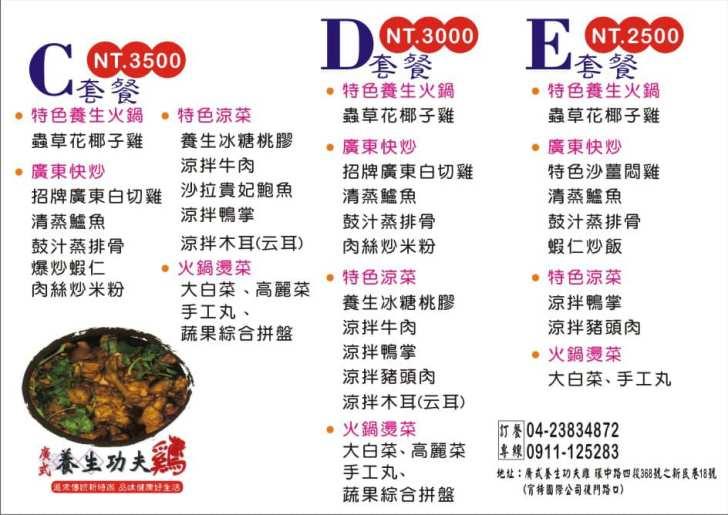 20201106163141 83 - 熱血採訪│內行人才知道的超隱密餐廳!大推椰子雞湯與廣東白切雞,沒有預訂吃不到!