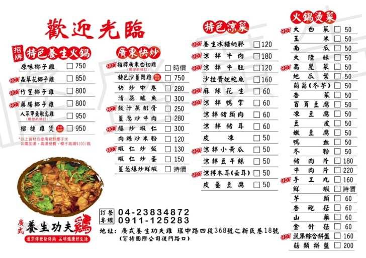 20201106163142 70 - 熱血採訪│內行人才知道的超隱密餐廳!大推椰子雞湯與廣東白切雞,沒有預訂吃不到!
