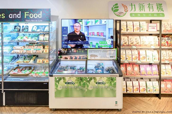 20210215233959 82 - 熱血採訪│力新有機美食生活超市,台中最新有機美食生活超市開幕啦!現場還有麵點可以享用!
