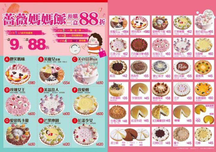 20210420154012 88 - 熱血採訪∣薔薇派母親節蛋糕再進化!綜合5種口味超繽紛,還有人魚蛋糕美的冒泡,預購買一送一更划算~