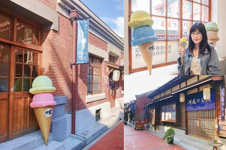 20210910174426 66 - 梧棲文化出張所,台中海線也有小京都!全台第一間合法古蹟民宿,還有美味消暑的冰淇淋好好拍