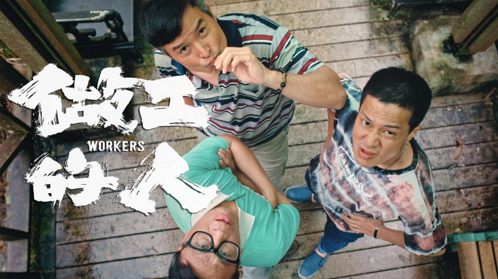 《做工的人》台灣首部工人主題台劇躍上國際