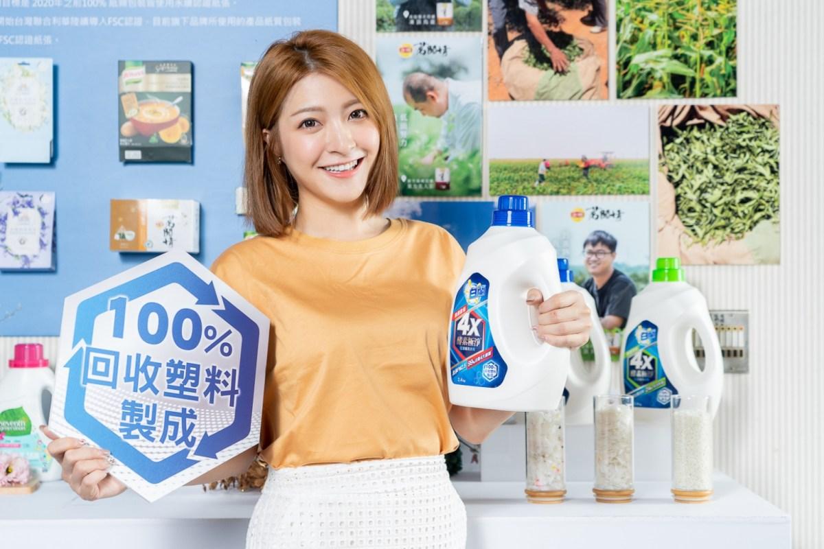 全新白蘭4x酵素極淨超濃縮洗衣精,採用100 再生塑料瓶身