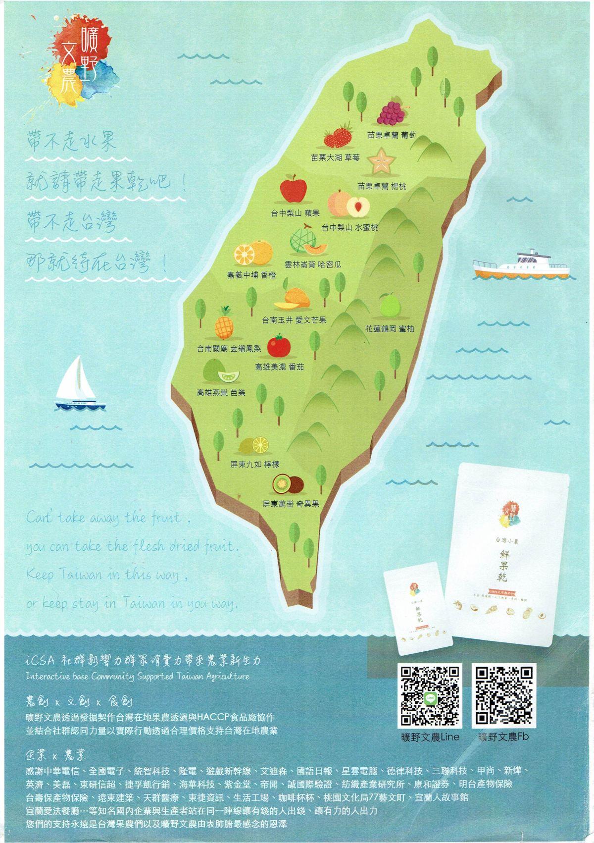 曠野文農 台灣果乾地圖(圖片由新光三越好好集提供)