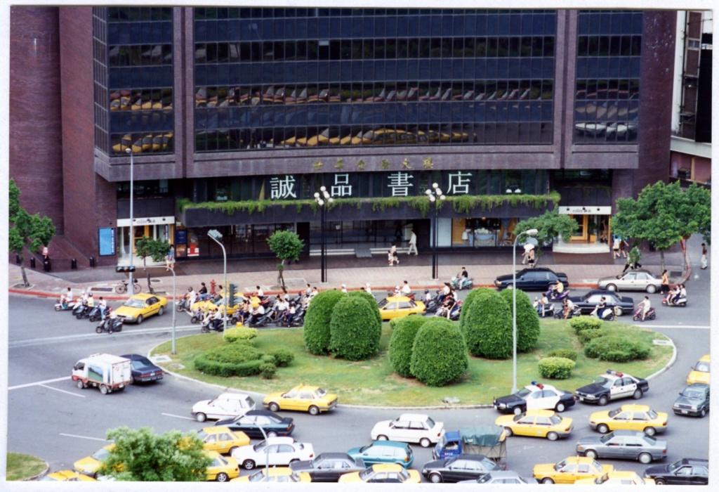 誠品1989年台北仁愛路圓環的人文藝術書店