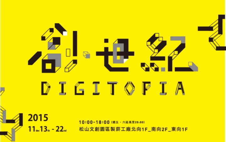 台北數位藝術節2
