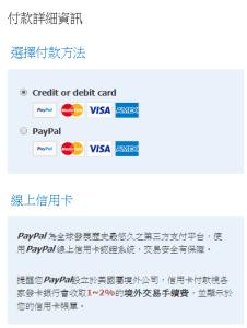 付款詳細資訊