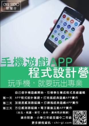 手機遊戲APP程式設計營