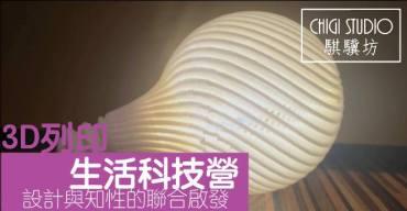騏驥坊3D列印生活科技營