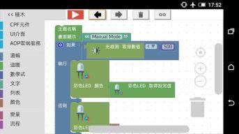 com.acer.cpf.blockly.arduino_screenshot(4)