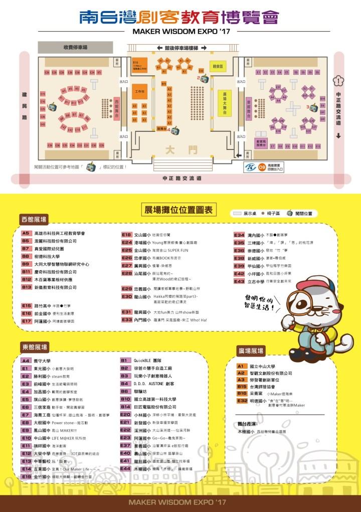 2017南台灣創客教育博覽會Plan1_騏驥坊創客教育