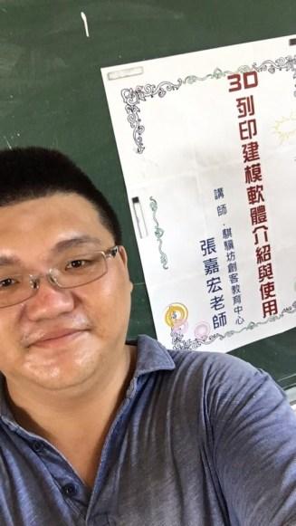 20170829_教師研習(嘉宏)1