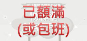 1-3物聯網創客(已包班)