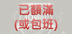 2-1航太3D(已包班)
