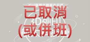 2-1航太3D(已併班)