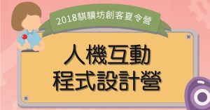 01_人機互動(FB)j