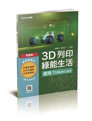 05騏驥坊_3D列印綠能課本