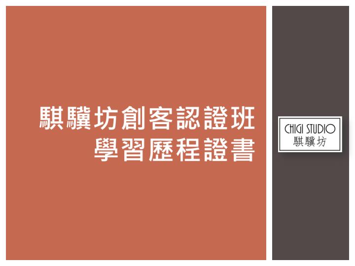 P1_騏驥坊