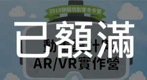 04_ARVR(額滿)