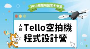 06_Tello(FB)