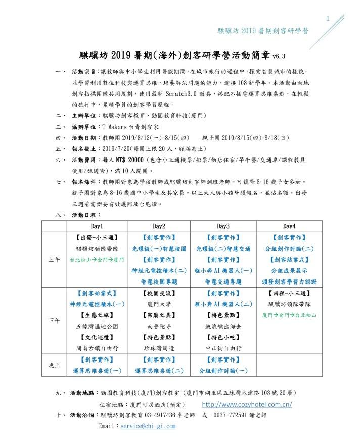 2019暑期(海外)創客研學營_P01s