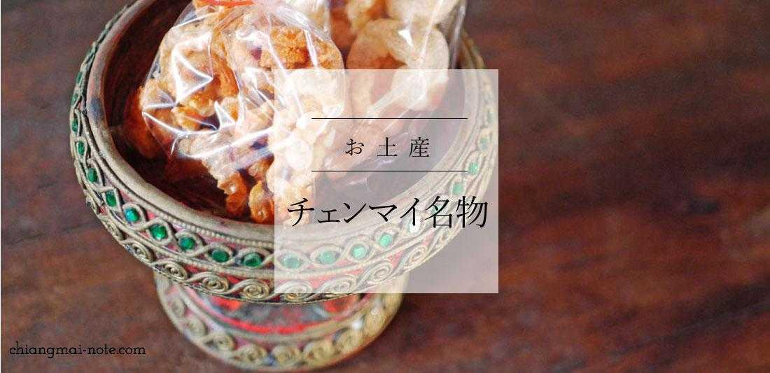 【お土産】バンコクっ子がチェンマイで爆買いするチェンマイ名物とは?