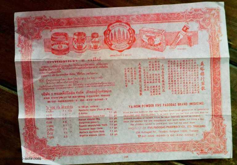 タイの漢方薬の説明書