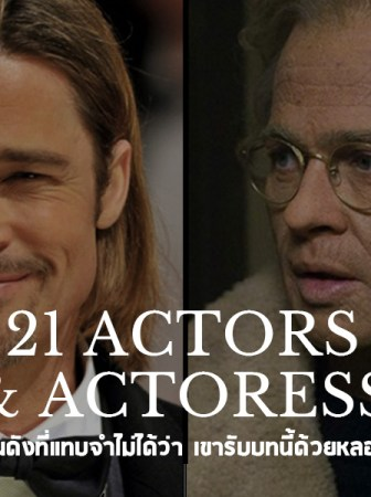 21-actors-and-actoress