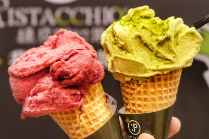 綠皮開心果 台南孔廟商圈超人氣開心果冰淇淋 不加水超濃郁