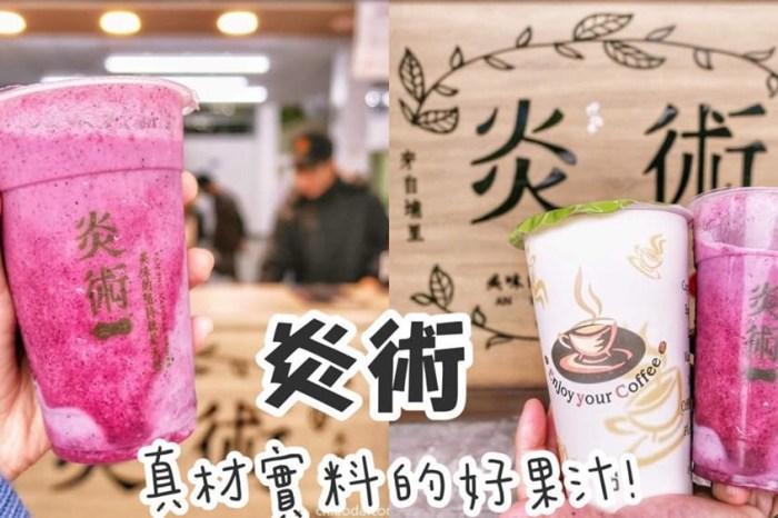 炎術|天然又真材實料的果汁飲品! 必喝樹葡萄奶超特別又好喝!