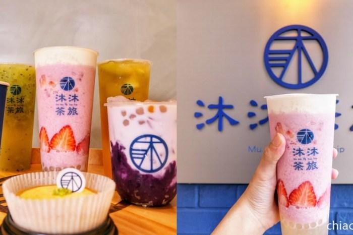 沐沐茶旅|(文附沐沐茶旅2021最新菜單)台中手搖飲料推薦!果茶完美比例好好喝~