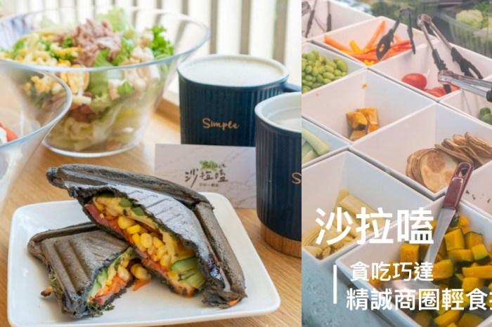 沙拉嗑 精誠商圈輕食沙拉推薦