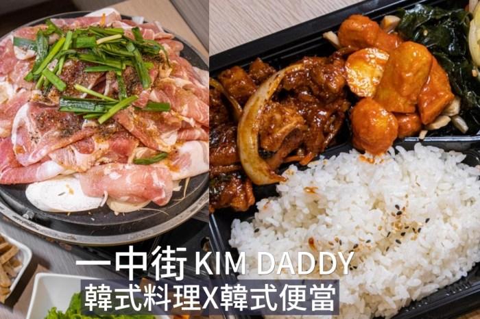 kim daddy 一中街韓式料理 韓式便當專賣