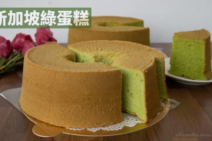 新加坡綠蛋糕 台中宅配蛋糕推薦