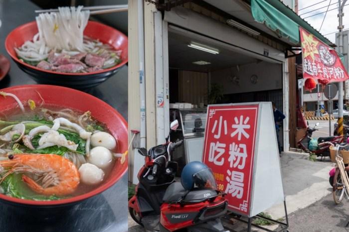 烏日越南米粉湯小吃 烏日平價美食