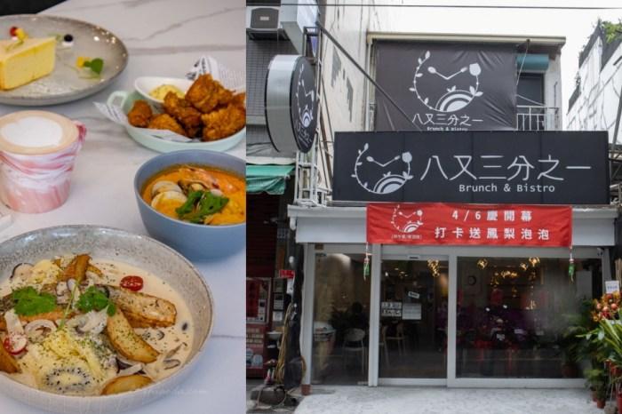 八又三分之一 中國醫周邊餐廳美食