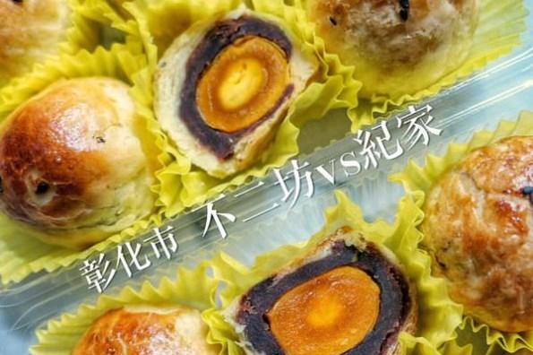 彰化不二坊、紀家大PK|想吃好吃的蛋黃酥不一定要排隊買不二坊啦~