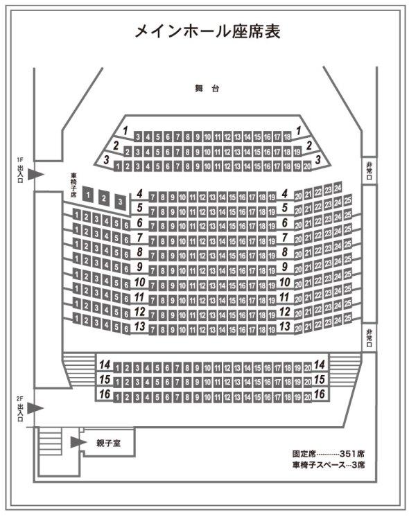 mihama-seat-main