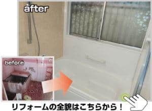 千葉市花見川区I様邸にて『冬場でも暖かい浴室リフォーム』を行った事例をご覧ください