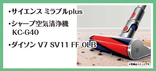 サイエンス ミラブルplus、シャープ空気清浄機、 KC-G40、ダイソン V7 SV11 FF OLB