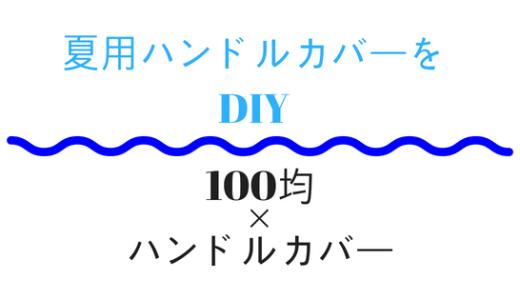【DIY】バイクの夏用ハンドルカバーをダイソーのアイテムで自作する方法