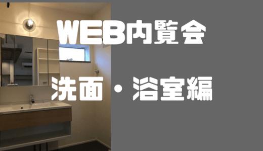 WEB内覧会 洗面所と浴室|こだわりは洗面所の照明や収納