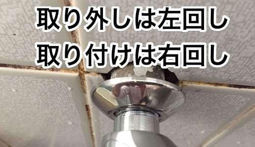 素人でも出来る!浴室水栓の交換・取付方法まとめ|TOTOのTMGG40E