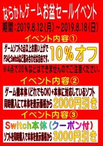 【習志野店】☆★ゲームお盆イベント☆★